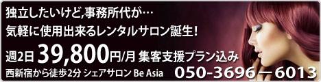 進化型会員制シェアサロンBe Asia(ビーアイ・ジア)